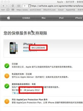 30-China-iPhone-lawsuit-2