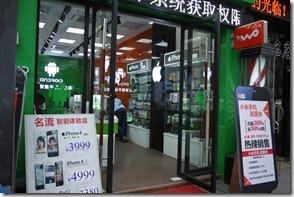 zhuhai-nanping-android-store-2