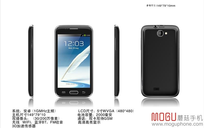 Mogu S1: světově nejlevnější smartphone s 5palcovým displejem