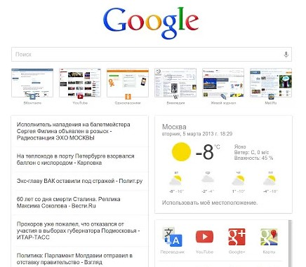 google-now-chrome-russian-test