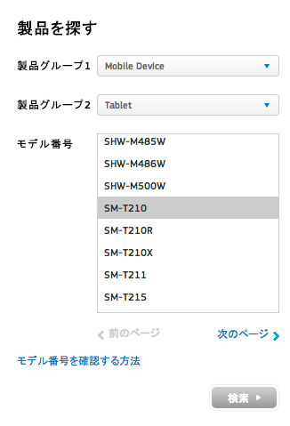 samsung-sm-t-samsung-japan-support-download-page-1