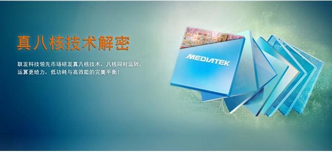 MediaTek oficiálně představil 8jádrový procesor MT6592