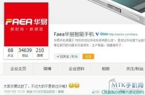 Faea F3 - Weibo