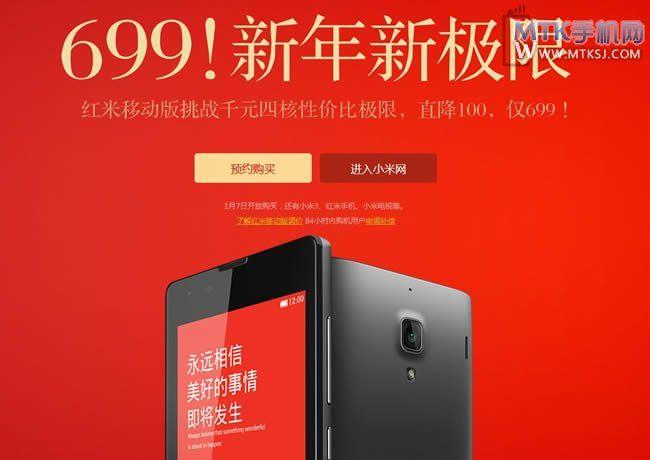 Xiaomi připravuje vylepšený Hongmi 1S