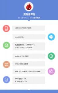 LG G Pro 2 AnTuTu