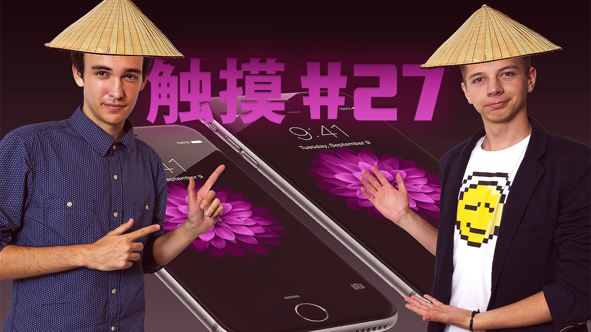 Na Dotek #27 – Apple iPhone 6, Apple Watch a ti ostatní…