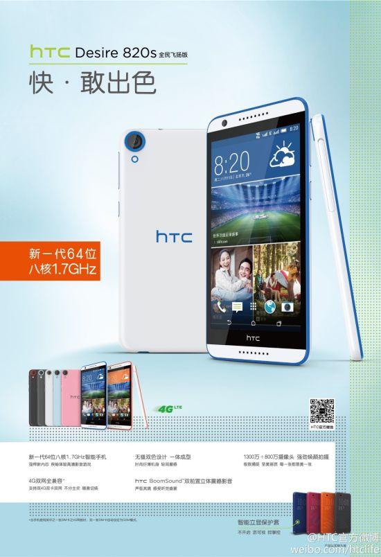 HTC představilo Desire 820s