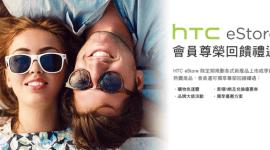 HTC vyzkouší prodejní strategii podle Xiaomi