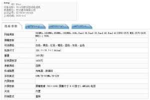 HTC One E9 (1)