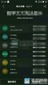 Images-and-benchmark-test-of-the-Meizu-MX5-Pro-Plus-allegedly-leak (2)
