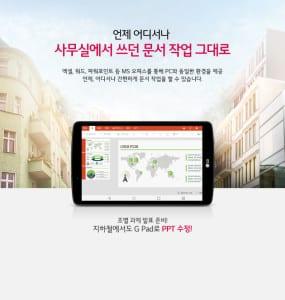 LG G Pad II 8.0  (4)
