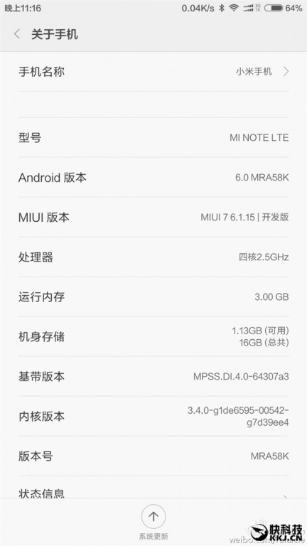 xiami-android-6.0
