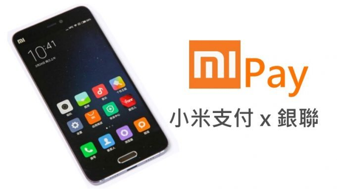 Xiaomi-unveils-Mi-Pay-Mobile-Payment-Service-like-Apple-Pay-and-Samsung-Pay-1-681x383