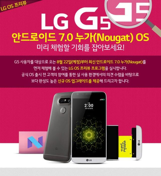g5-nougat