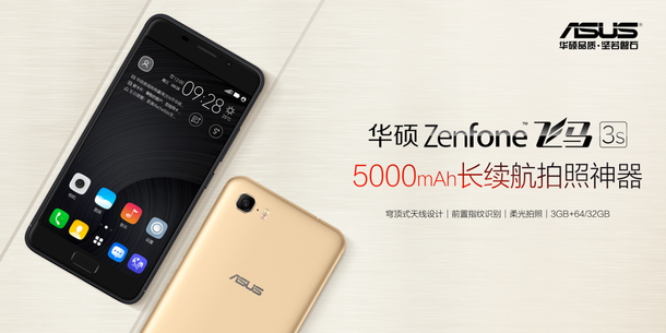 Asus uvedl ZenFone Pegasus 3S