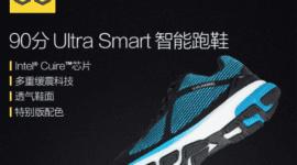 Xiaomi má nové tenisky s čipem od Intelu