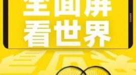 Gionee chystá mobilní novinku M7