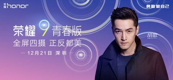 Honor 9 Youth Edition přijde 21. prosince