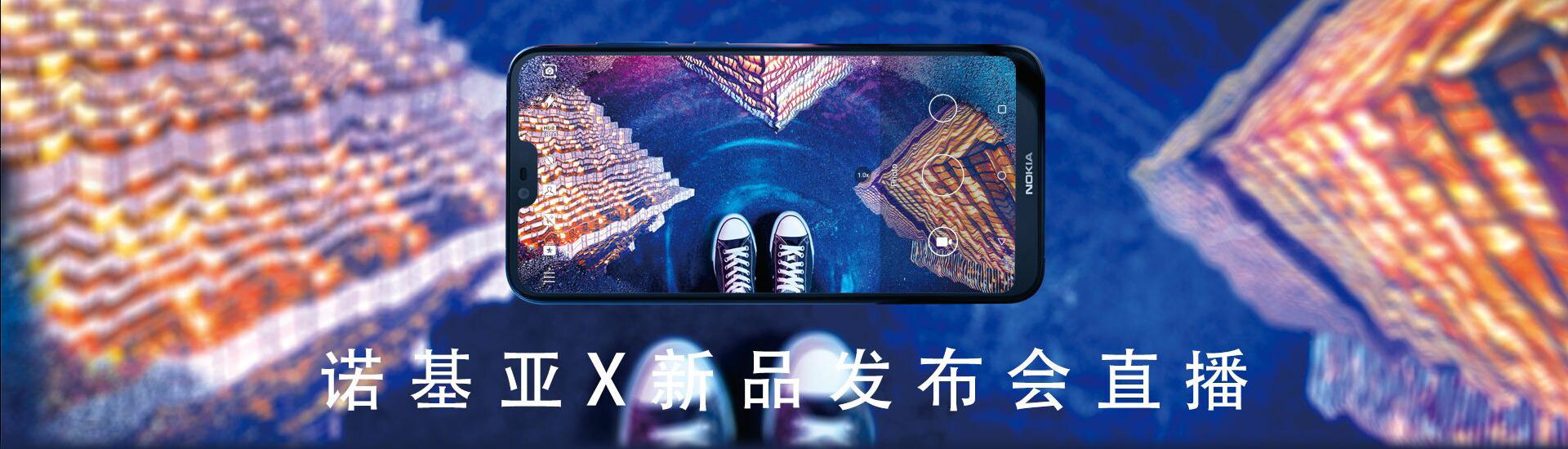 Nokia X6 – novinka s nakousnutým displejem