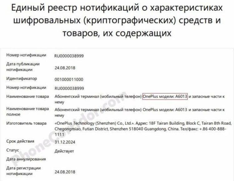 OnePlus 6T certifikace