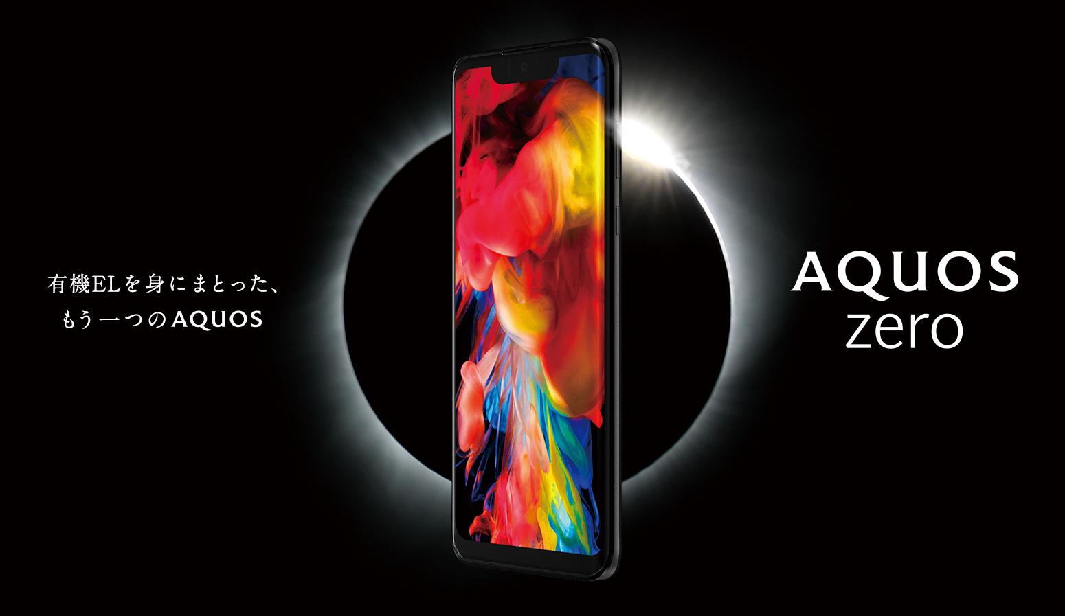 Sharp Aquos Zero představen – nabídne vlastní OLED displej a špičkový procesor