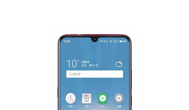 Meizu Note 9 nabídne výřez v displeji
