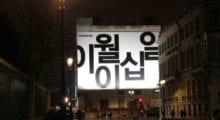 Samsung svůj skládací telefon odhalí již 20. února