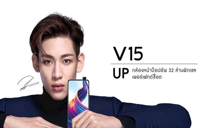 Vivo oficiálně přineslo model V15