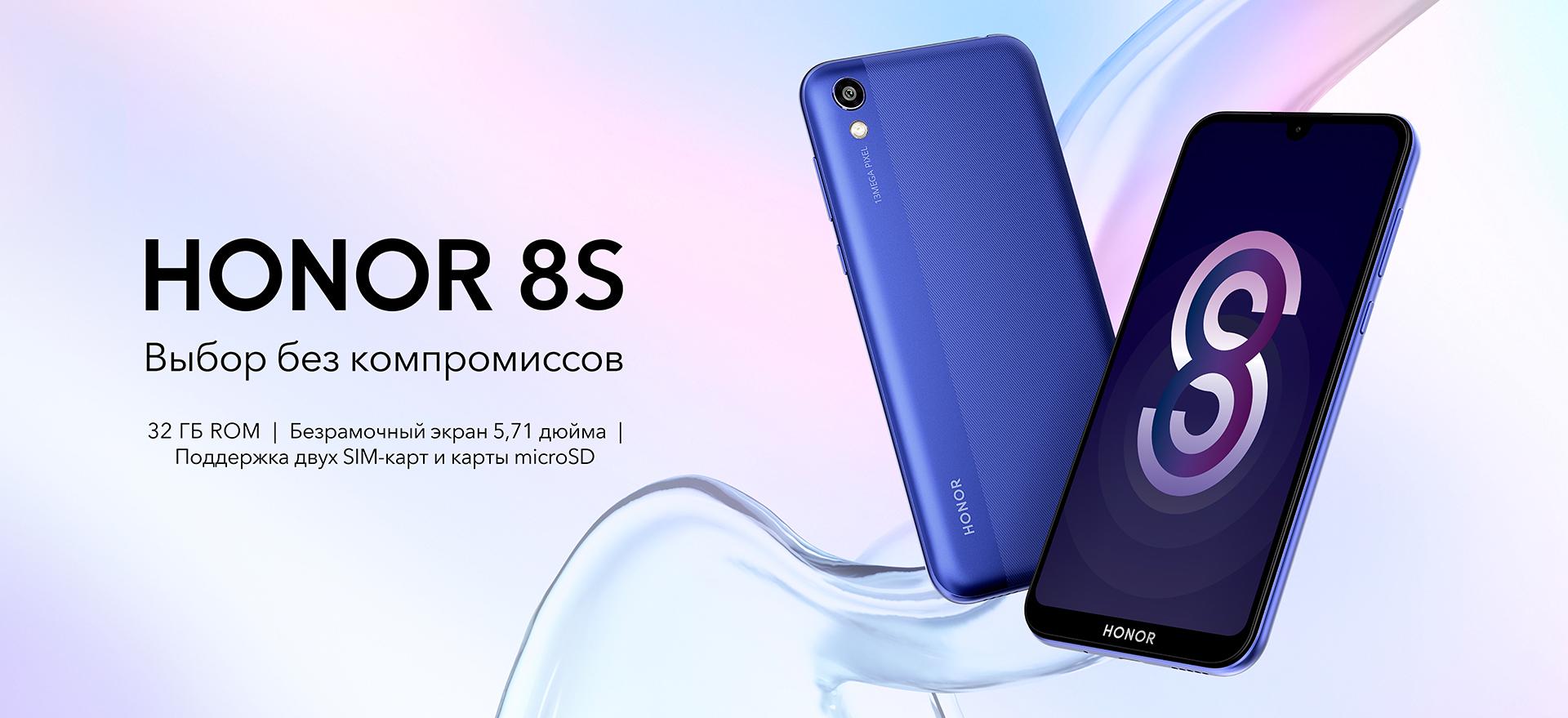Honor 8S představen, další levný mobil do počtu