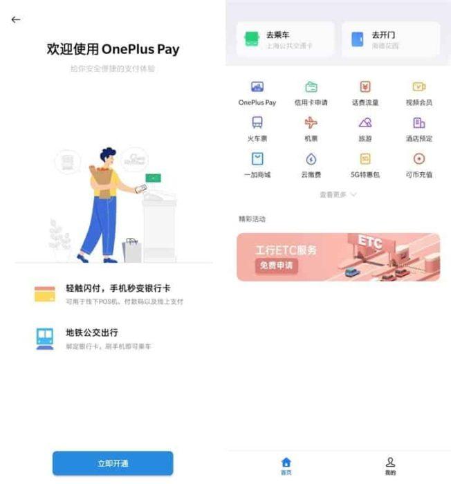 OnePlus Pay 728x781x