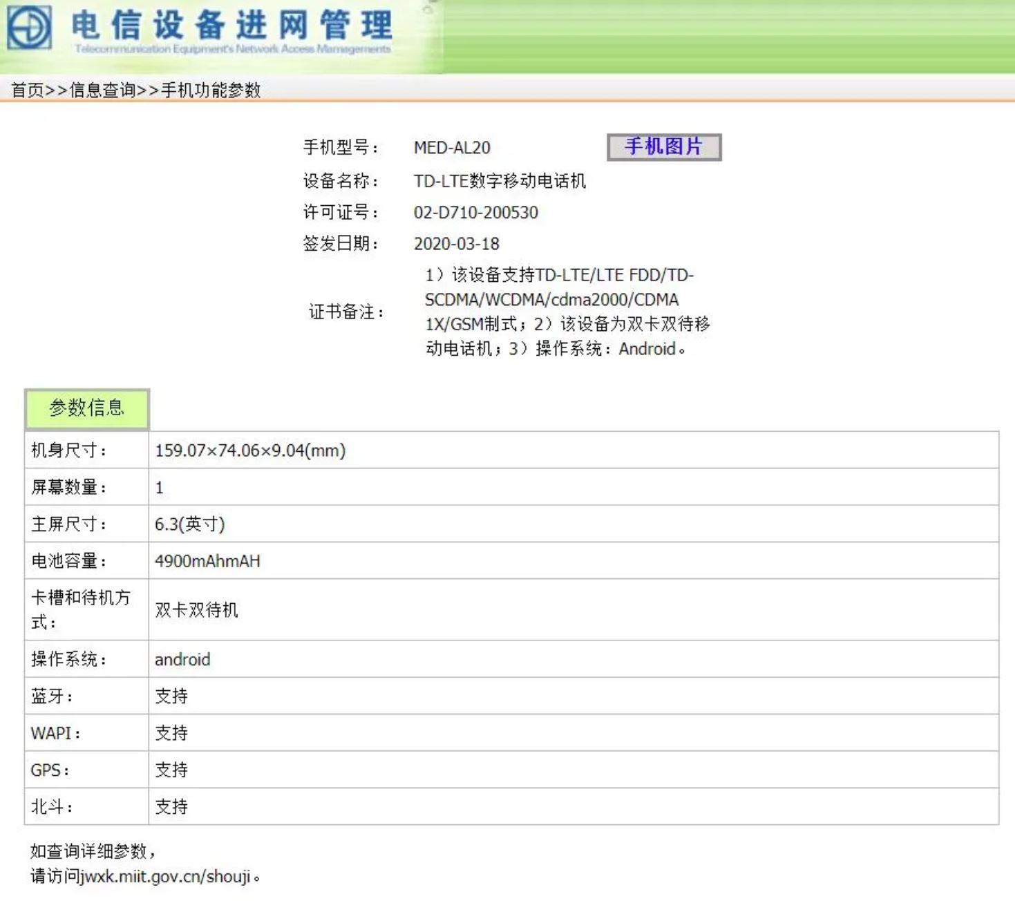 Huawei Honor Play 9A 3 1469x1304x
