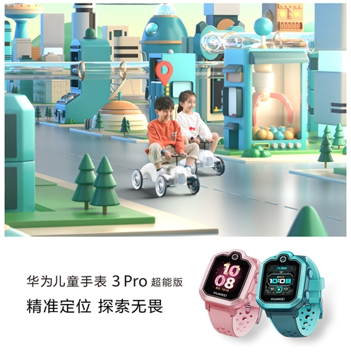 Childrens Watch 3 Pro Super Version 3 497x506x
