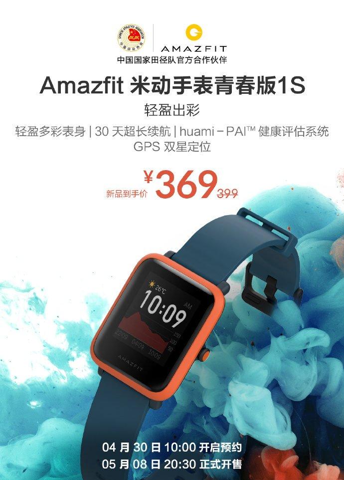 Huami Amazfit BIP Lite 1S 1 690x962x