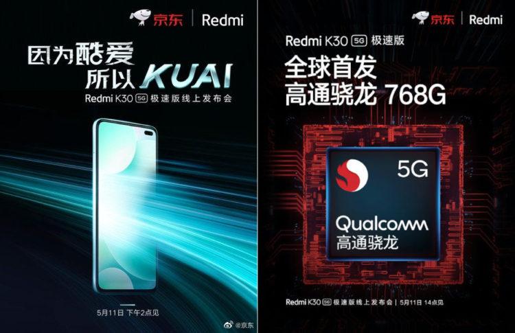 Redmi K30 5G Speed Edition 941x608x