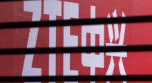 Čínský úřad přibližuje ZTE Axon 11 SE