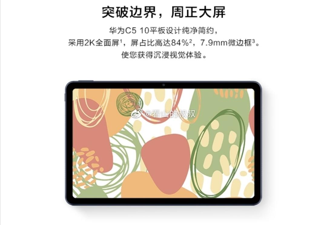 Huawei C5 10 2020 2 1080x743x