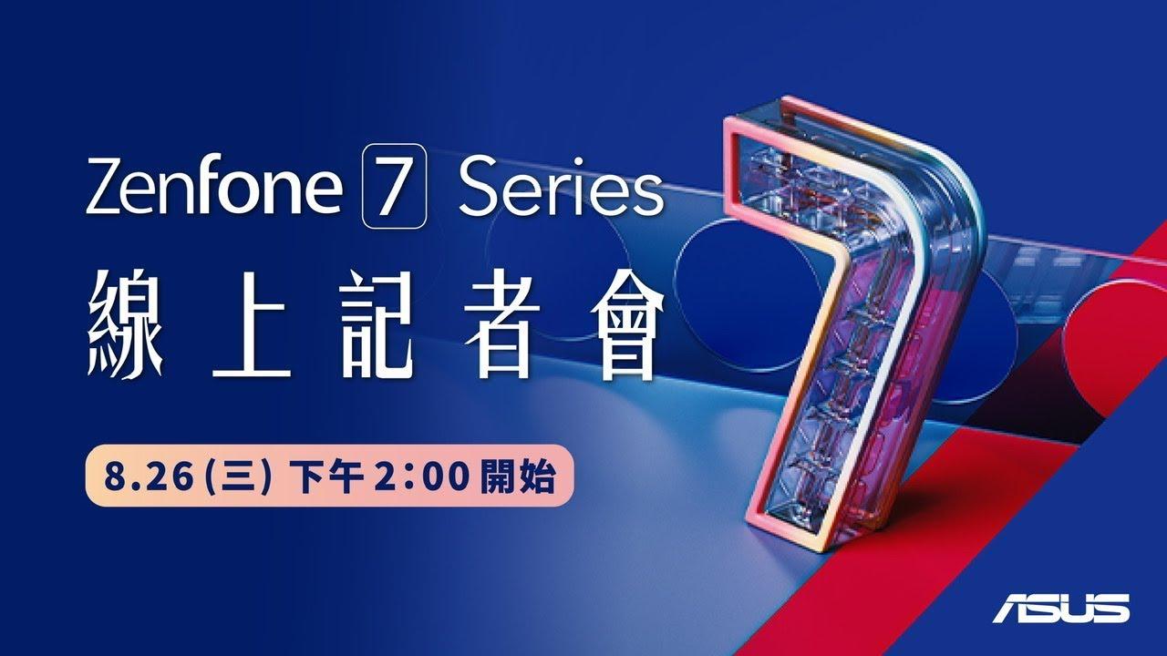 Asus Zenfone 7 se představí již 26. srpna