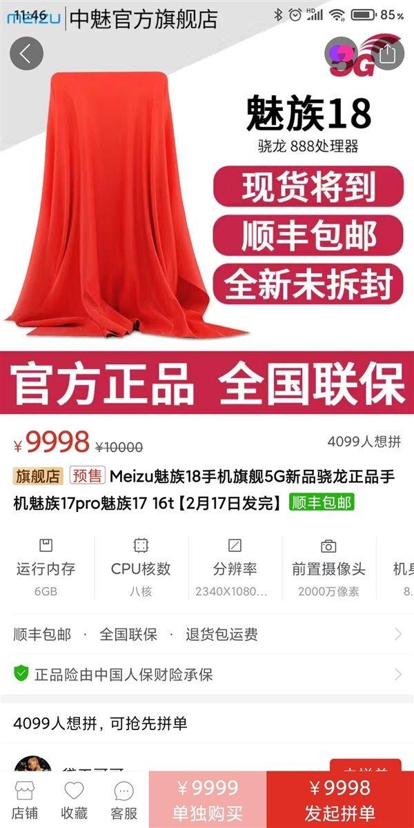 Meizu 18 600x1200x