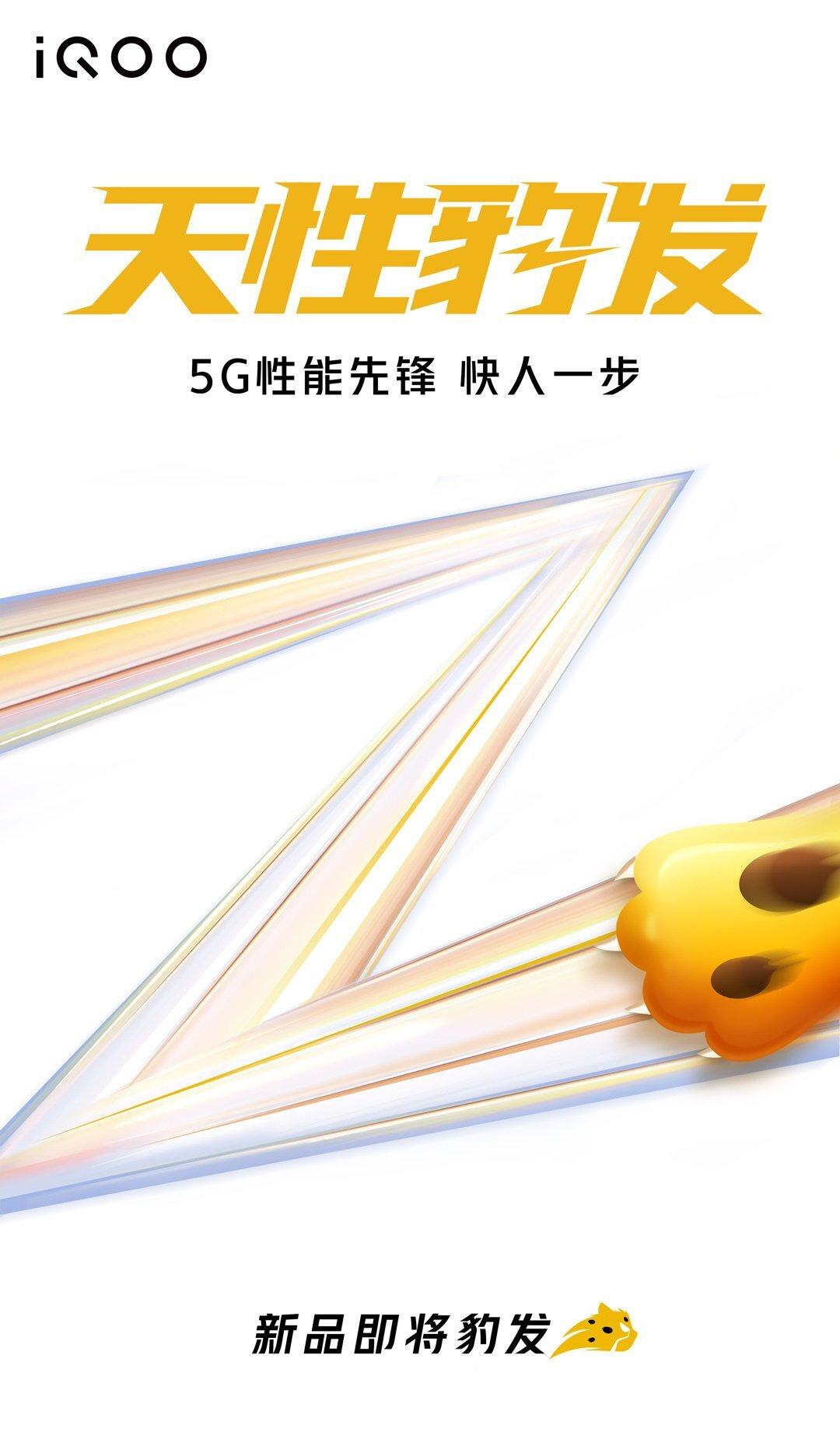 iQOO Z3 2 1080x1868x