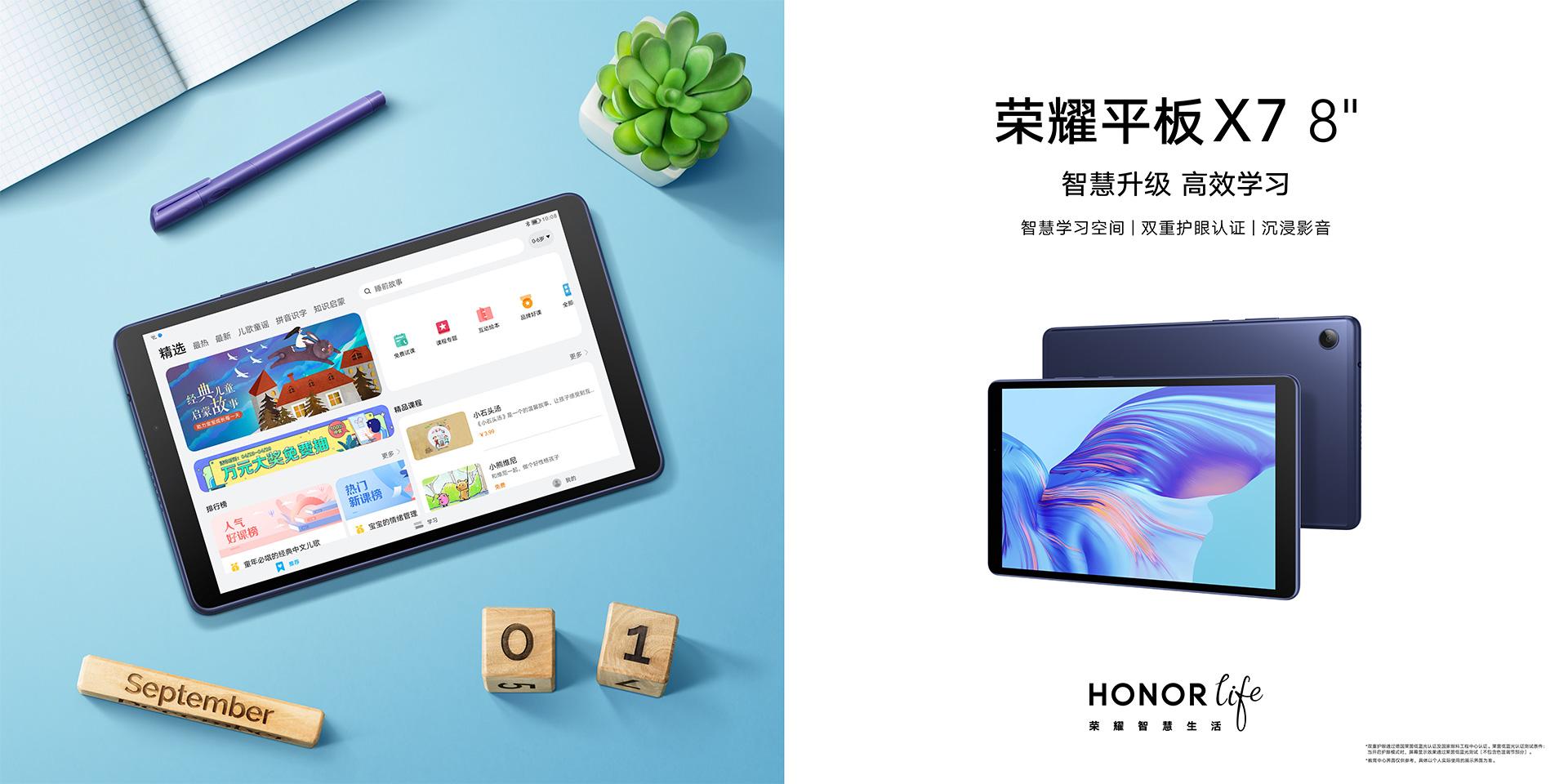 Honor Tab X7 2 1920x960x