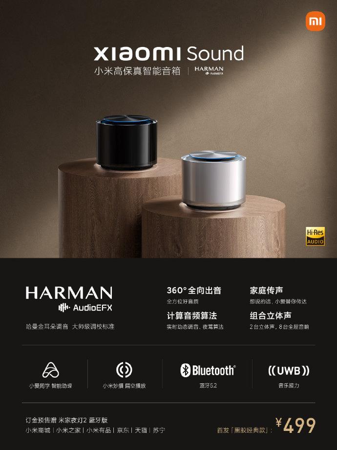 Xiaomi Sound 5 690x920x