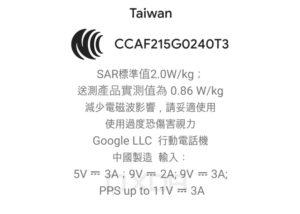 Pixel 6 Pro regulatory label confirms 33W charging 760x543x